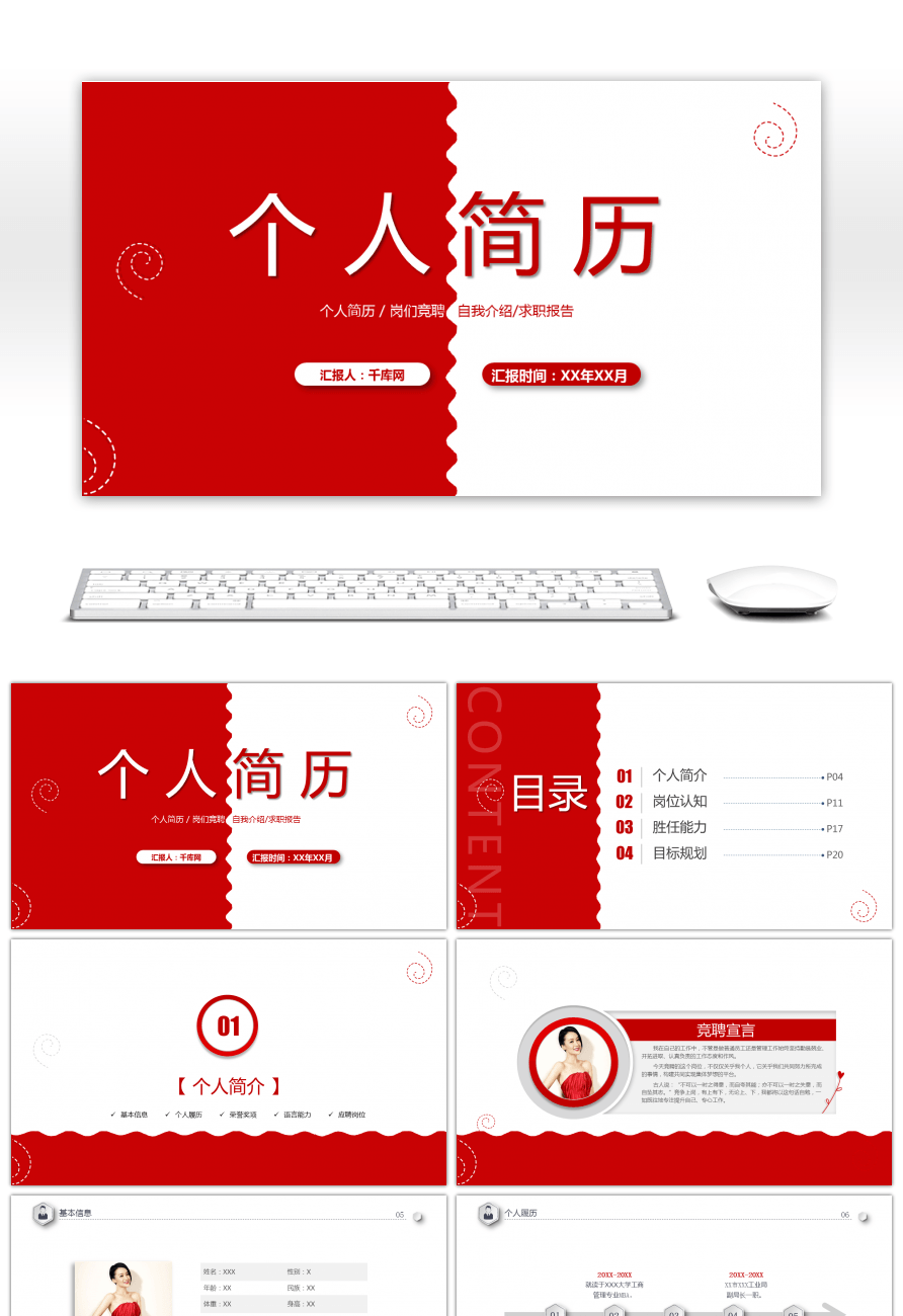 awesome red and white simple creative resume ppt template for