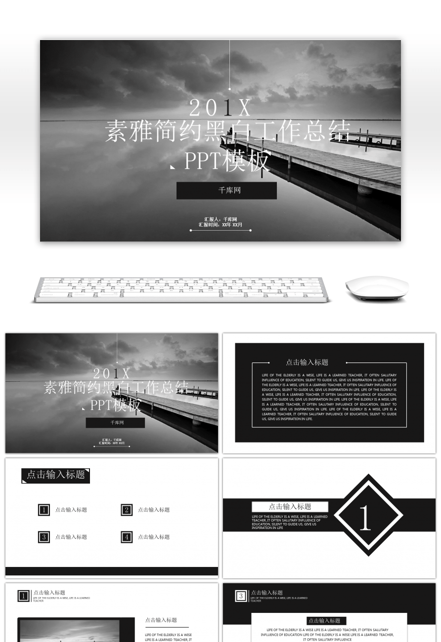 Awesome elegant minimalist black and white work summary template ppt elegant minimalist black and white work summary template ppt toneelgroepblik Gallery
