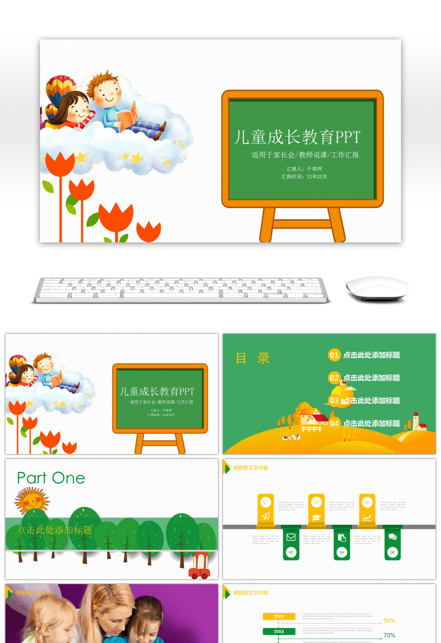 cartoon childrens growth education new years new years ppt template