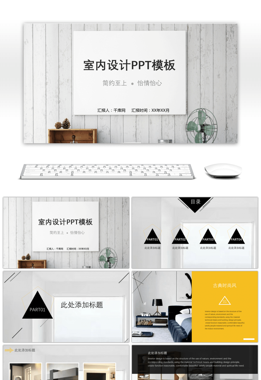 Awesome Black And White Atmosphere Indoor Design Ppt Template For