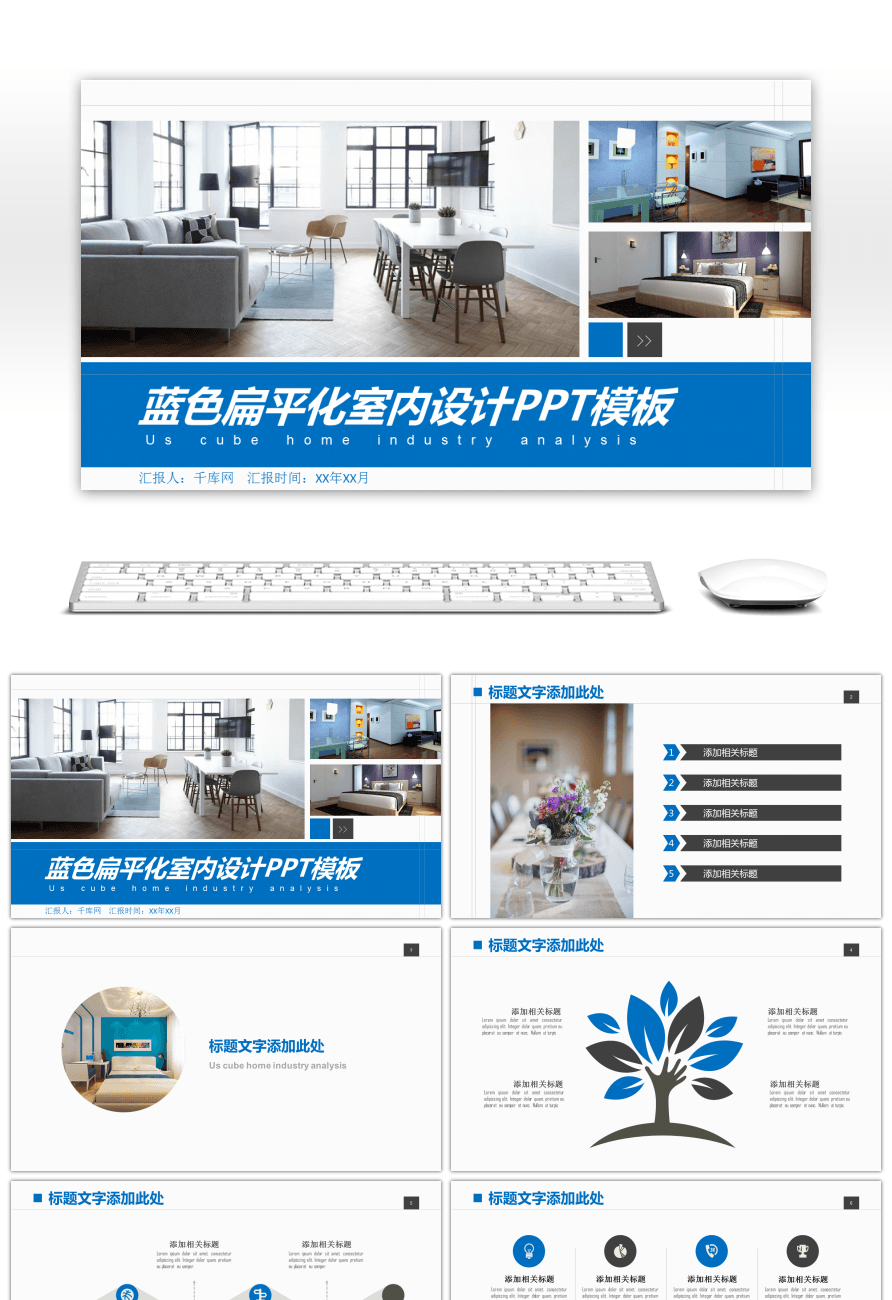 Awesome blue flat interior design ppt template for Free