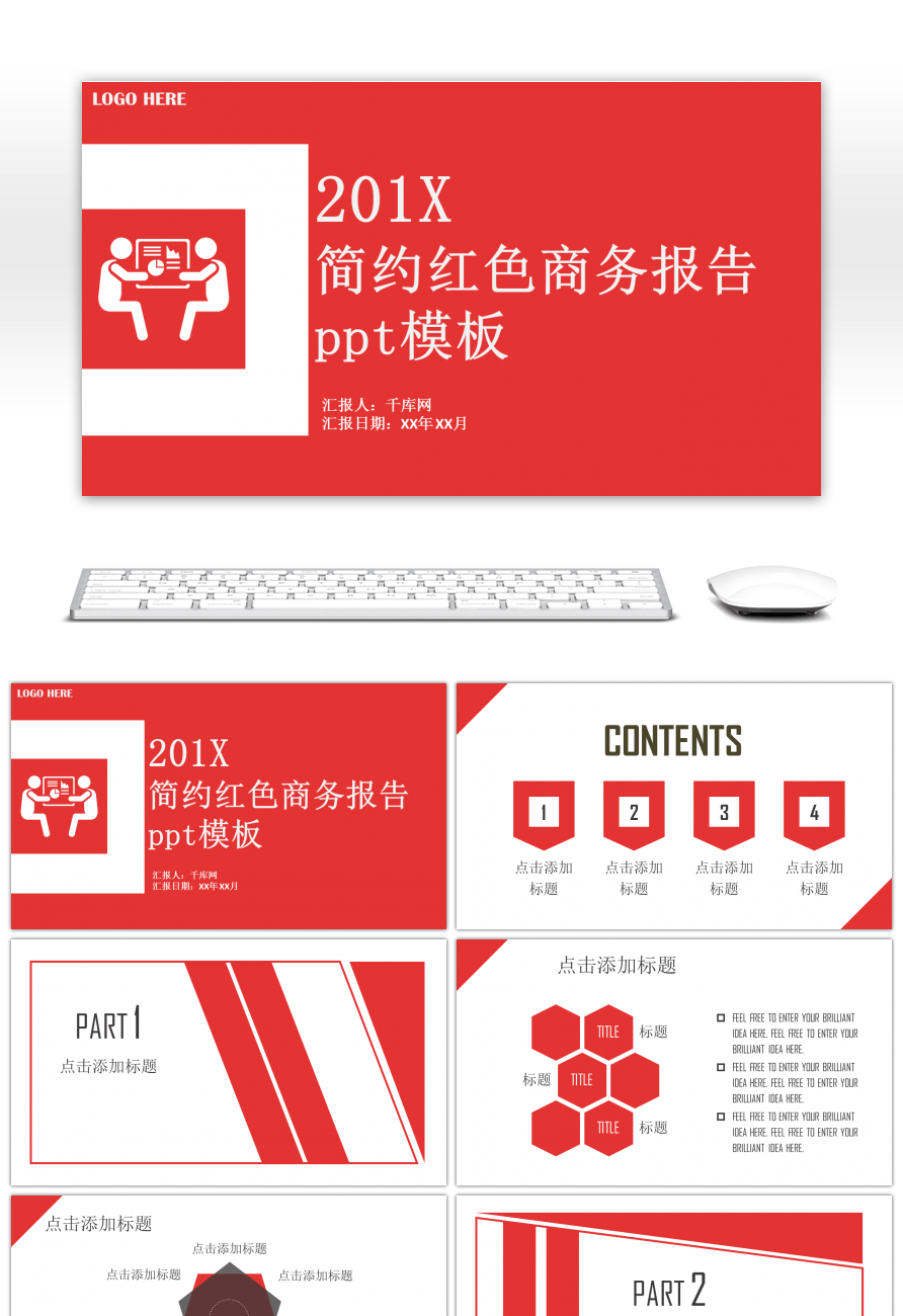 awesome simple red business report ppt template for unlimited