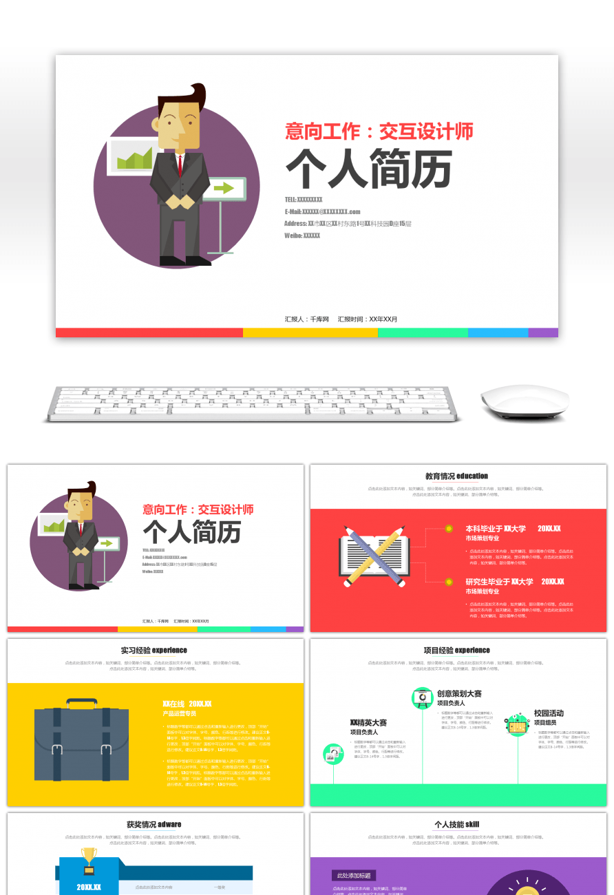 Awesome Lively And Colorful Business Cartoon Personality Resume Ppt