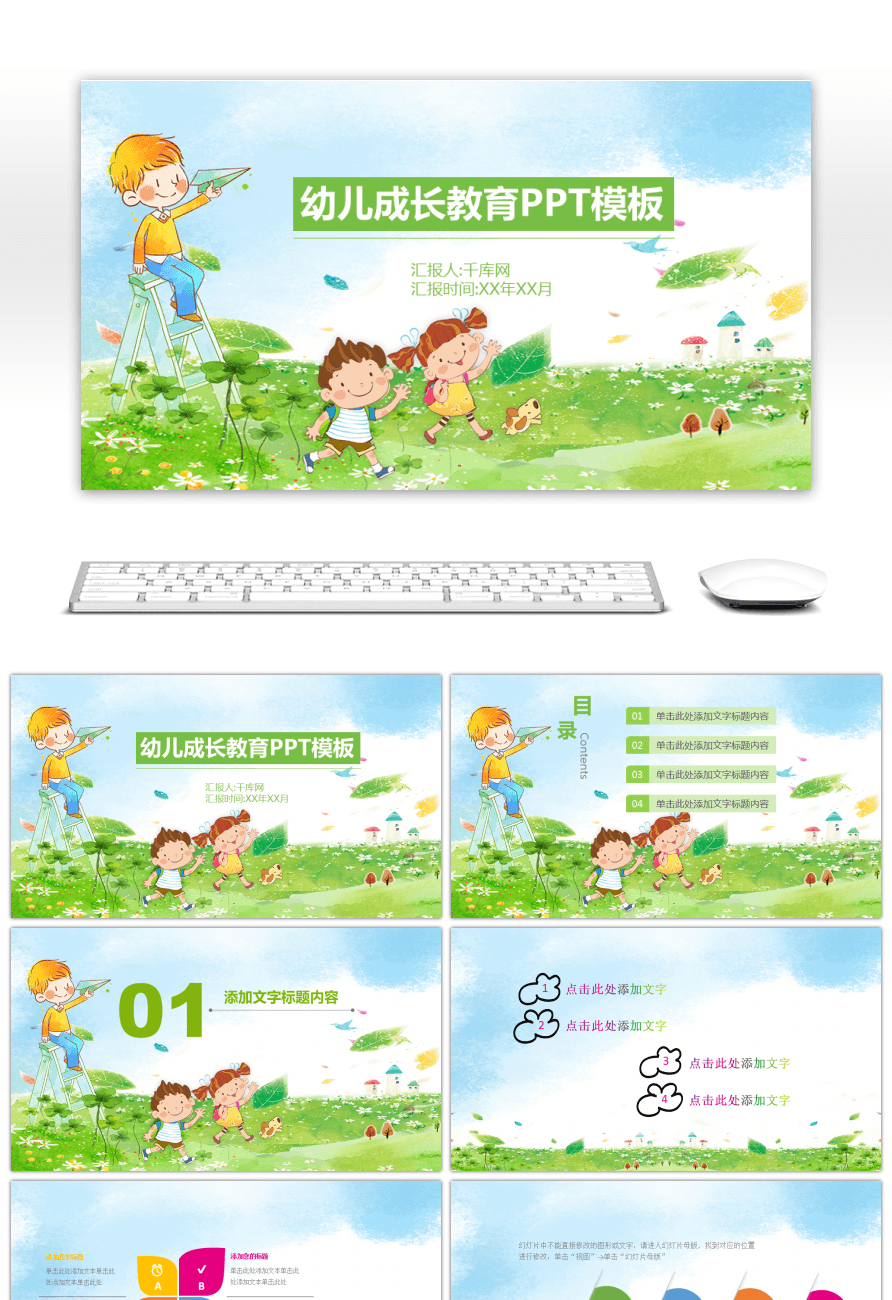 Awesome ppt template for preschool growth education for free ppt template for preschool growth education toneelgroepblik Image collections