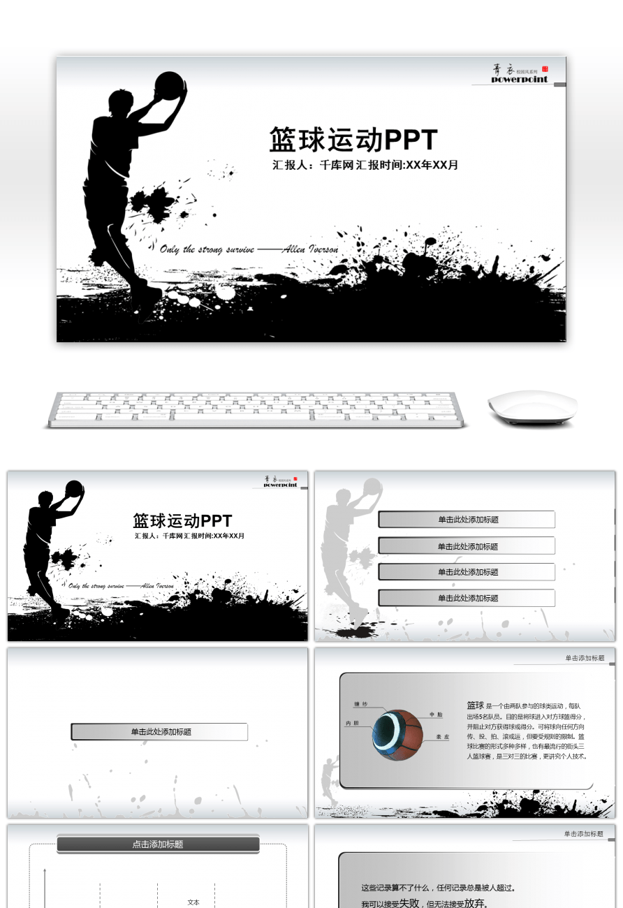 Awesome silhouette style basketball sports report ppt template for silhouette style basketball sports report ppt template toneelgroepblik Gallery