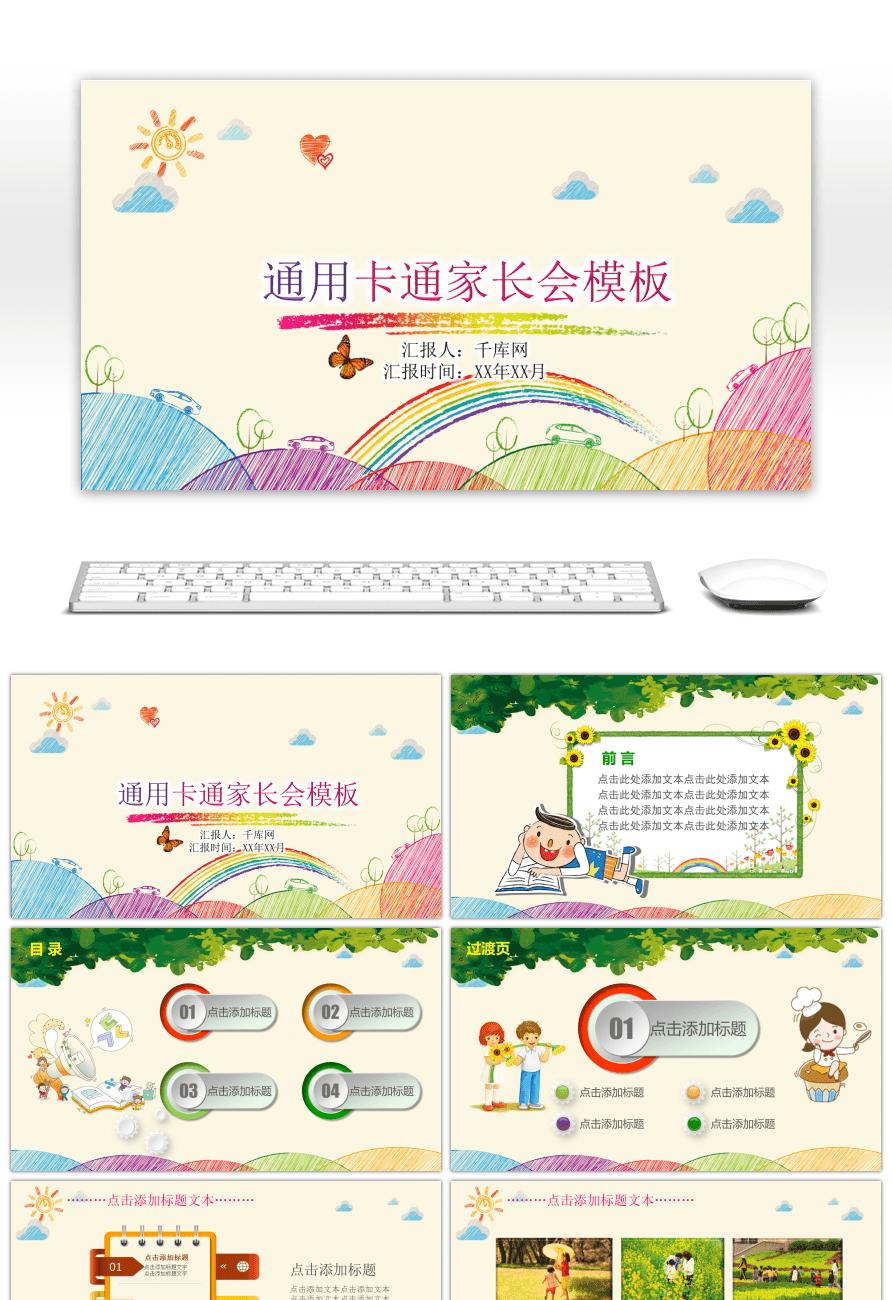 Increíble ppt template para cartoon parsimonia kindergarten ...