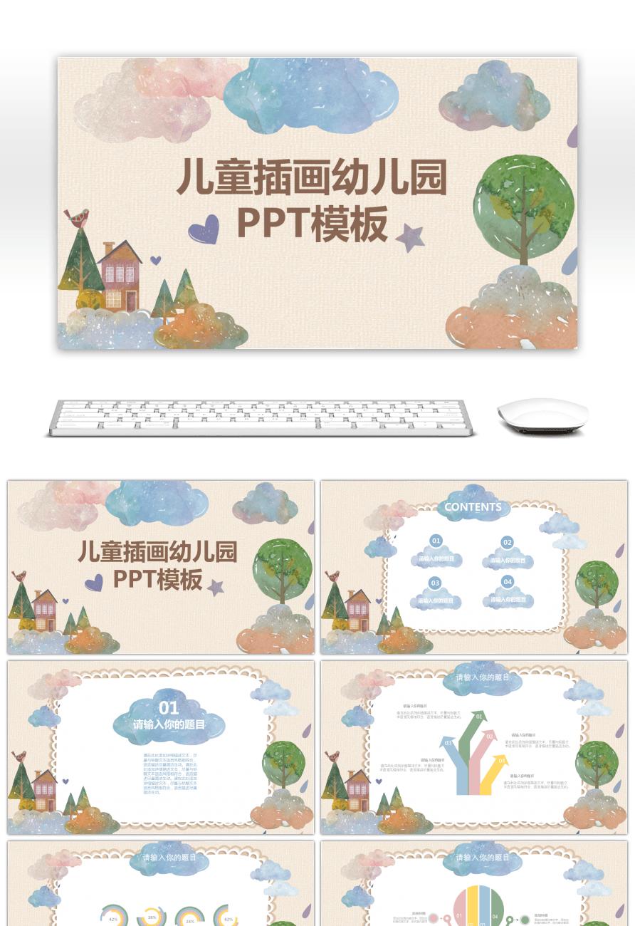 pngtreeの無制限ダウンロード用の素晴らしい子供たちの素敵な幼稚園教育