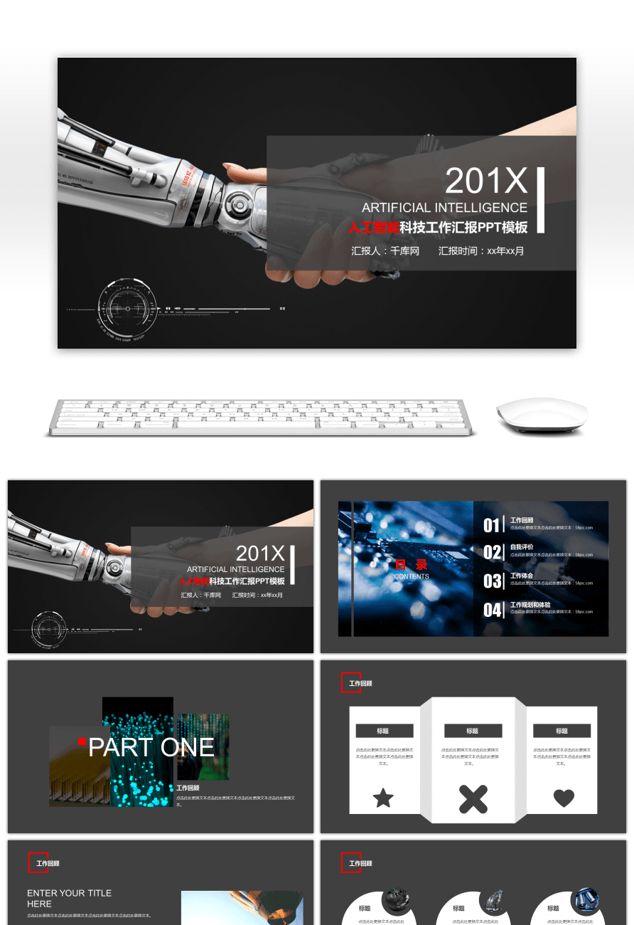 Awesome artificial intelligence creative ppt template for free artificial intelligence creative ppt template toneelgroepblik Image collections
