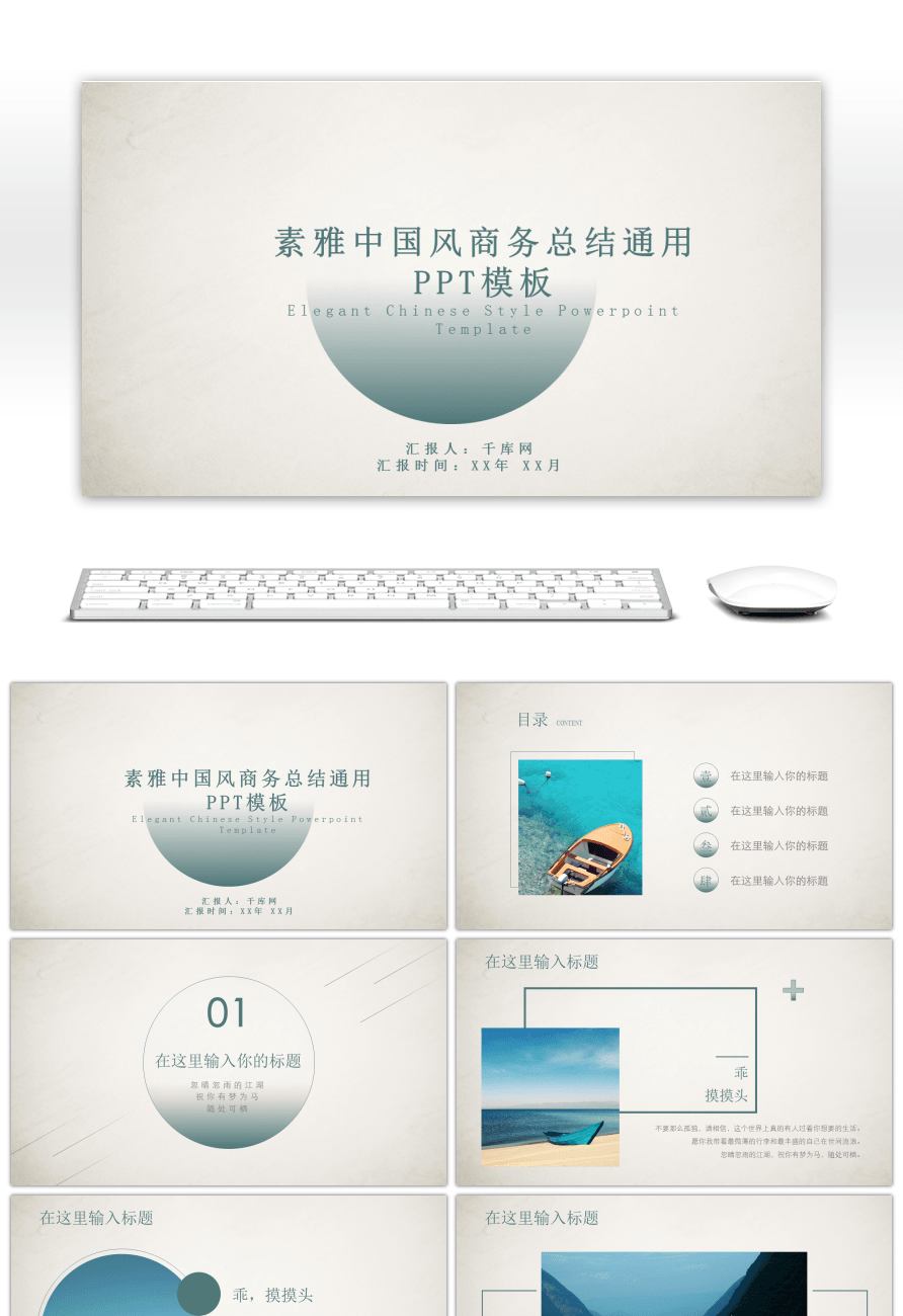Awesome elegant china wind and summarized the general template of this ppt template is free for personal use additionally if you are subscribed to our premium account when using this ppt template you can avoid toneelgroepblik Images