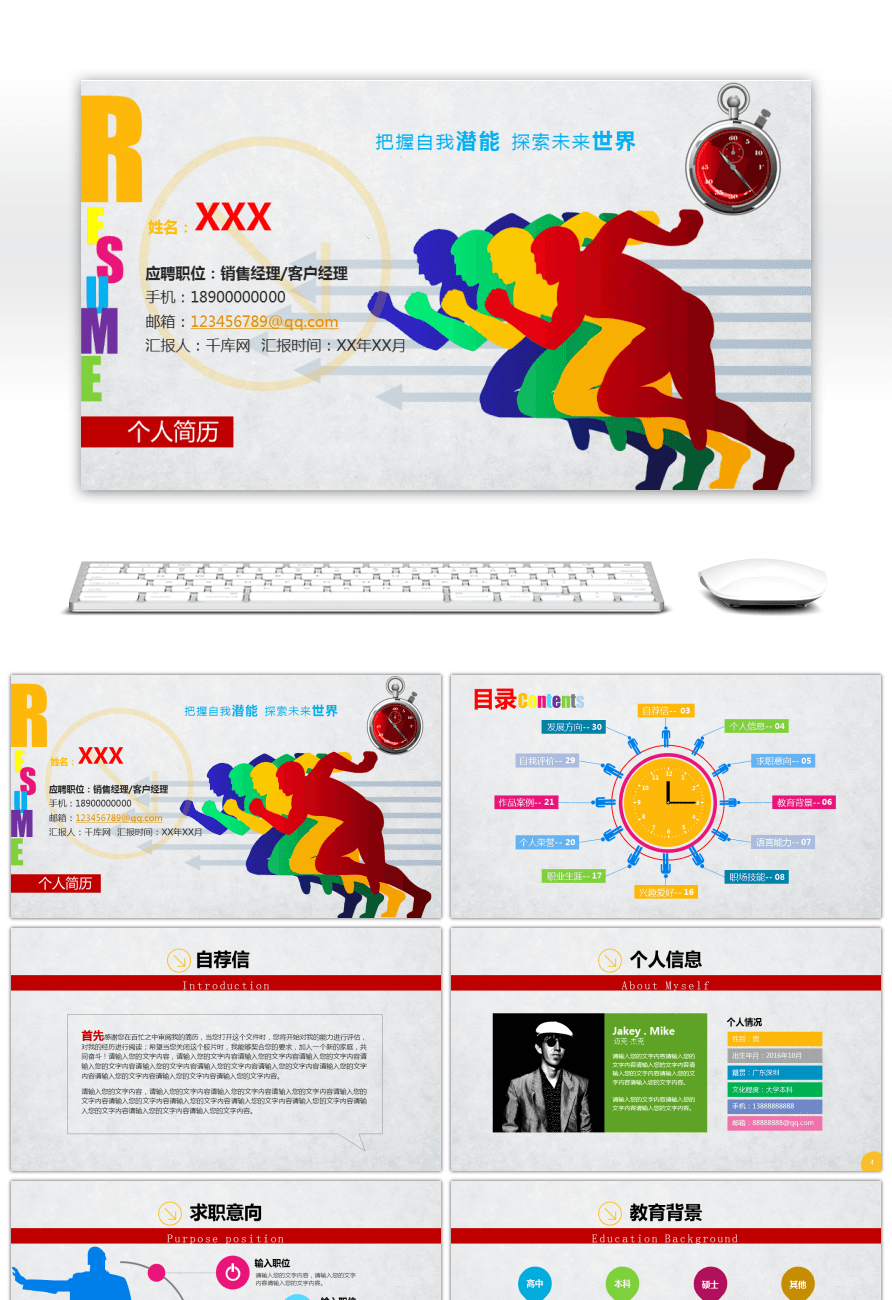 awesome colorful resume for debriefing self introduction ppt template for free download on pngtree