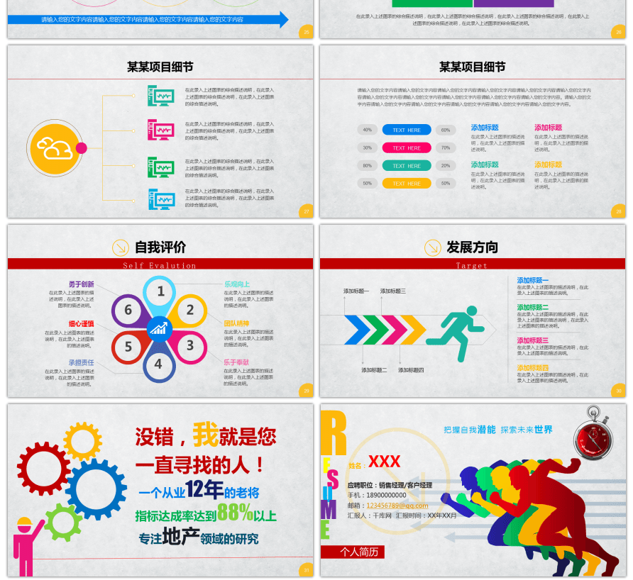 Awesome Colorful Resume For Debriefing Self Introduction