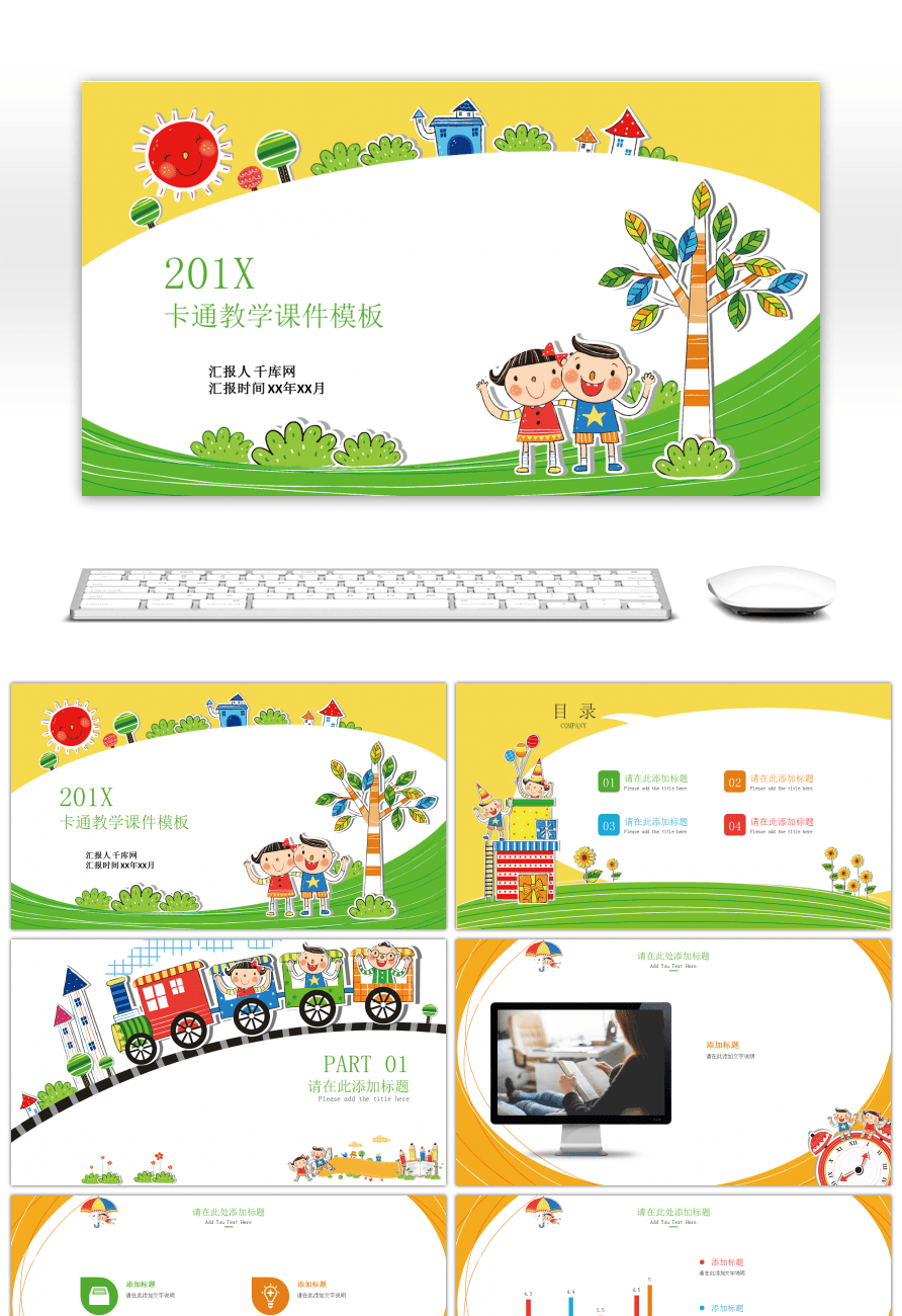 Awesome ppt template for preschool education in cartoon school for ppt template for preschool education in cartoon school toneelgroepblik Image collections
