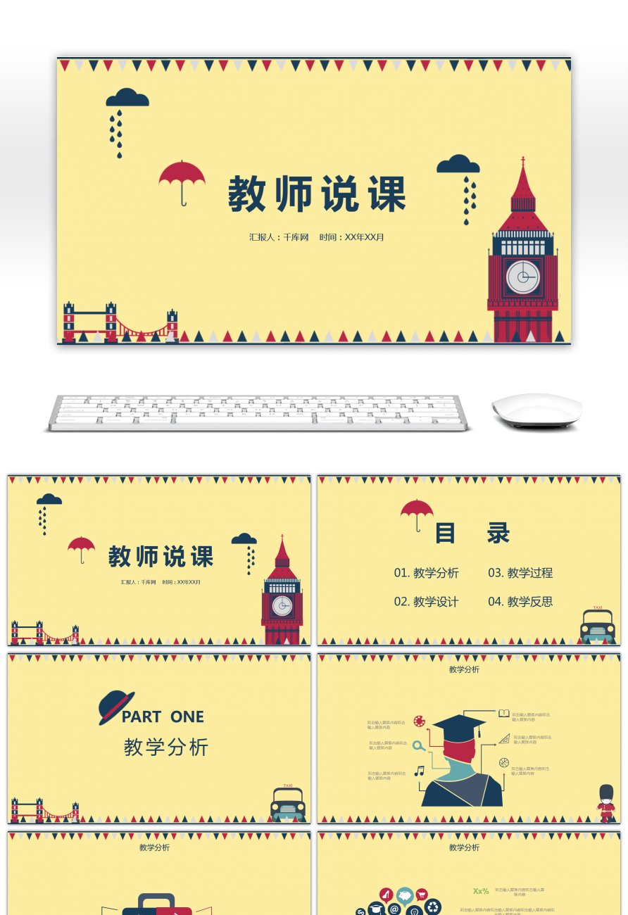 Awesome the hand-painted english teacher said class ppt