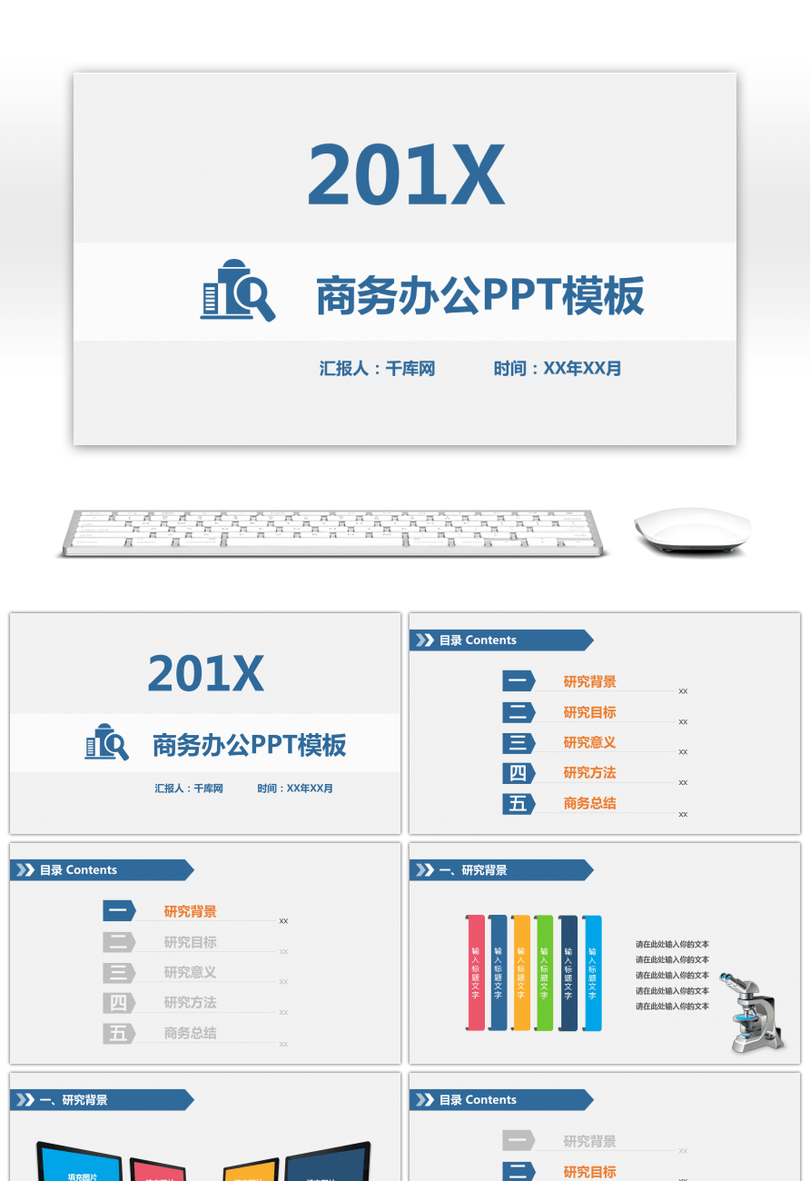 awesome flat business office summary report ppt template for