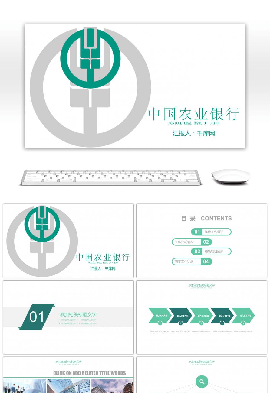Awesome ppt template for financial institutions of agricultural bank ppt template for financial institutions of agricultural bank toneelgroepblik Image collections