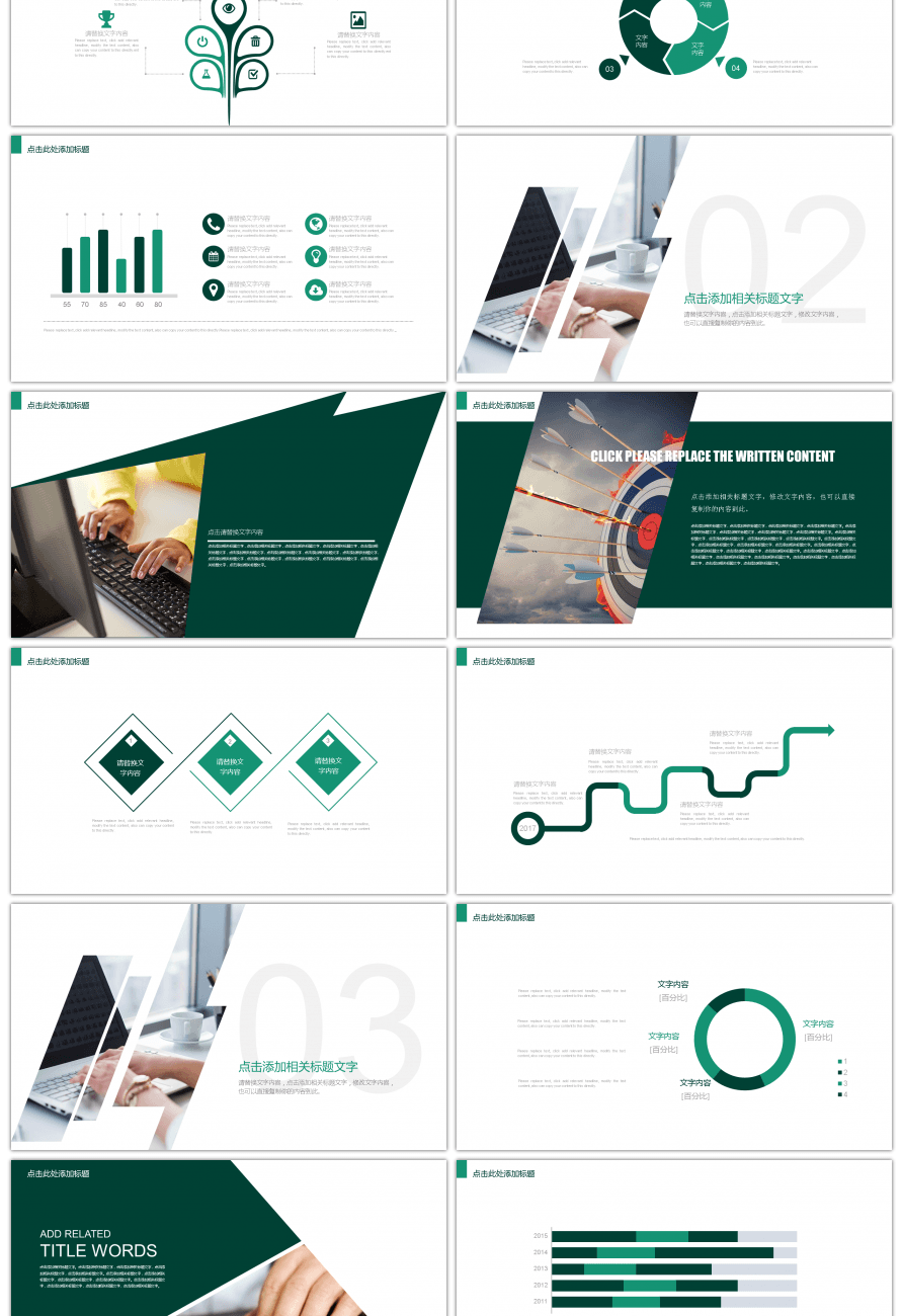 Awesome the agricultural bank conference report exchanges the agricultural bank conference report exchanges commendation of general ppt templates toneelgroepblik Image collections