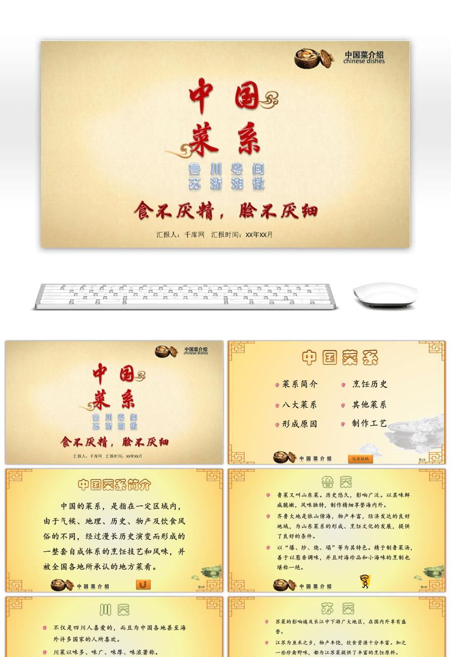 Increíble el chino tradicional ocho grandes cocinas introducir ppt ...