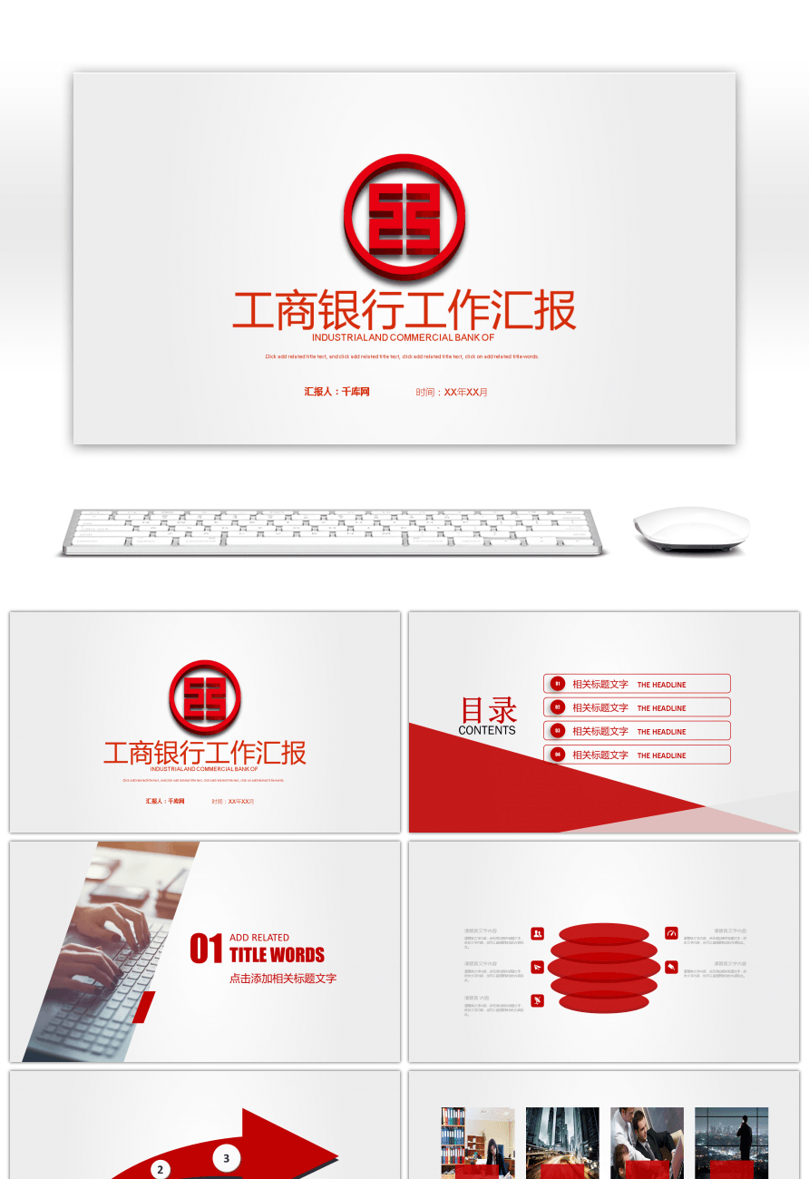 awesome industrial and commercial bank investment financial loan, Bank Loan Presentation Template, Presentation templates