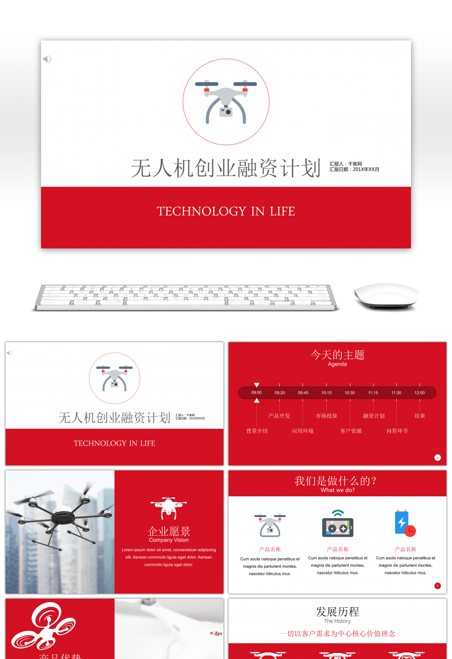 Awesome ppt template for electric commercial unmanned aerial vehicle this ppt template is free for personal use additionally if you are subscribed to our premium account when using this ppt template you can avoid toneelgroepblik Images