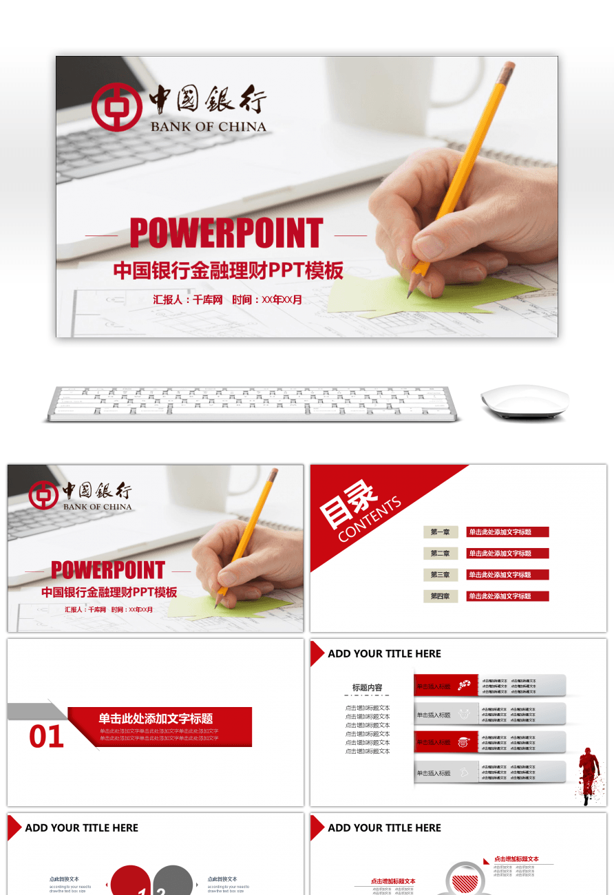 Awesome the dynamic ppt template of investment and financial loan of this ppt template is free for personal use additionally if you are subscribed to our premium account when using this ppt template you can avoid toneelgroepblik Images
