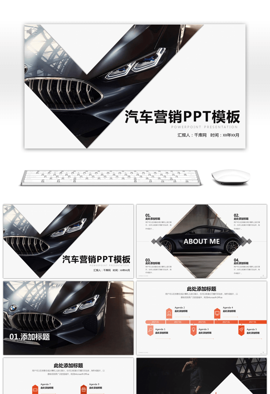 Awesome Auto Marketing Business Plan Work Summary Ppt Template For - Luxury simple ppt template scheme