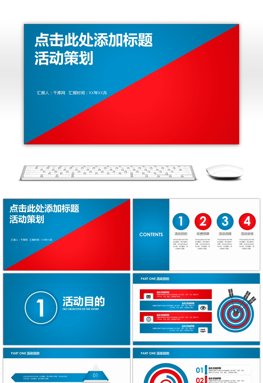 Awesome red and blue double color fine micro business planning ppt red and blue double color fine micro business planning ppt template accmission Choice Image
