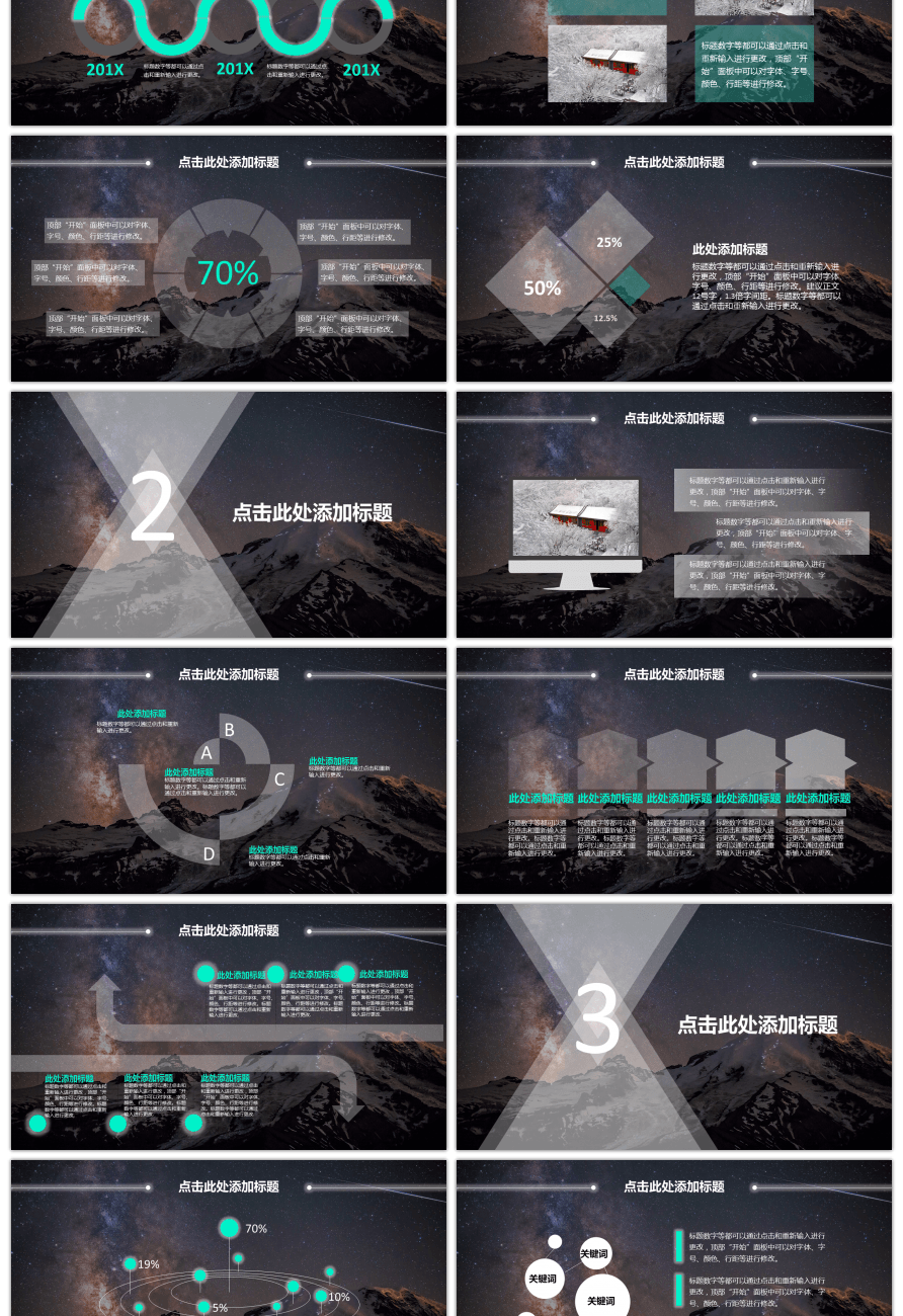 Awesome science fiction dark atmosphere star business project science fiction dark atmosphere star business project planning ppt template toneelgroepblik Choice Image