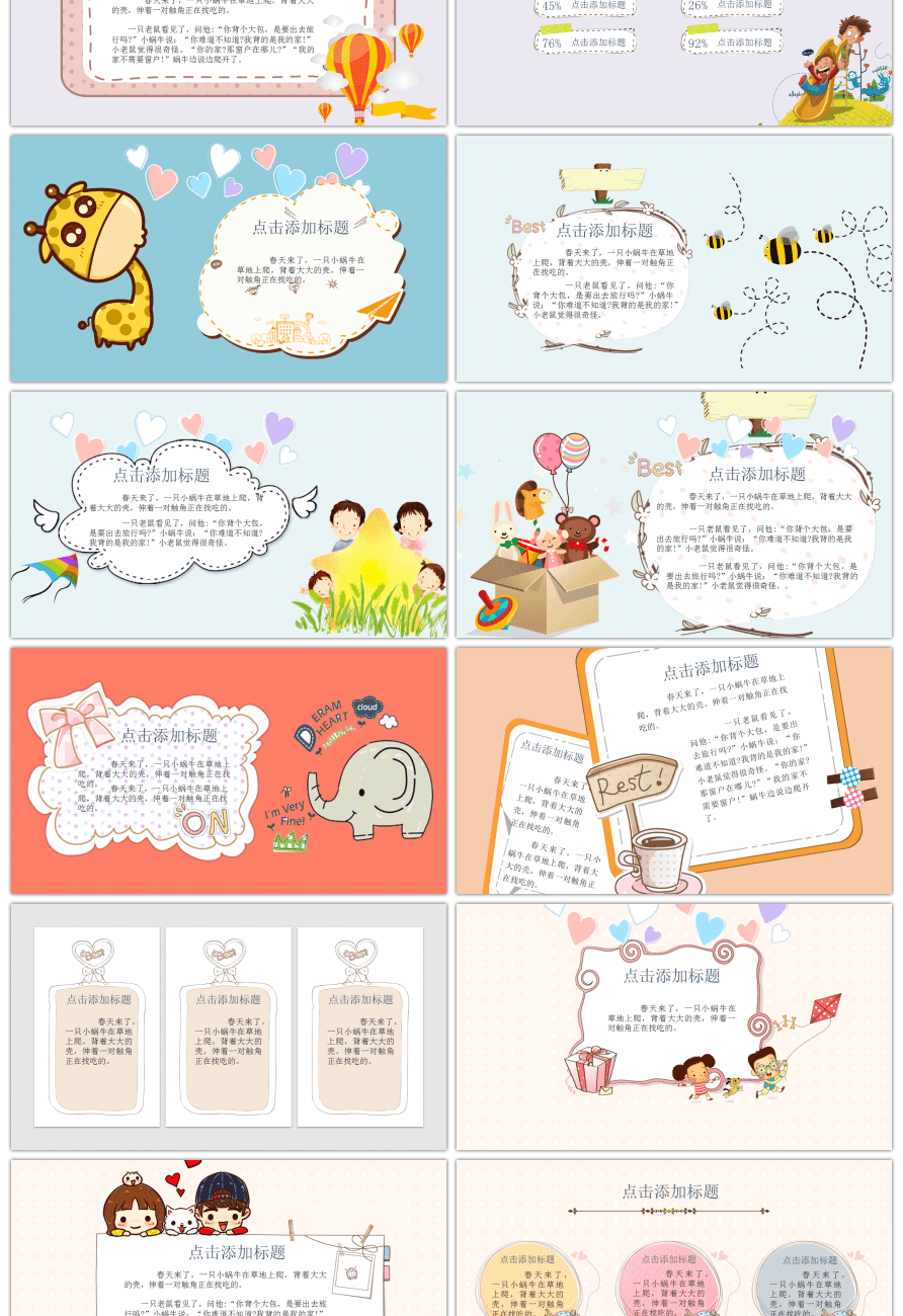Awesome A New Ppt Template For Early Childhood Education For