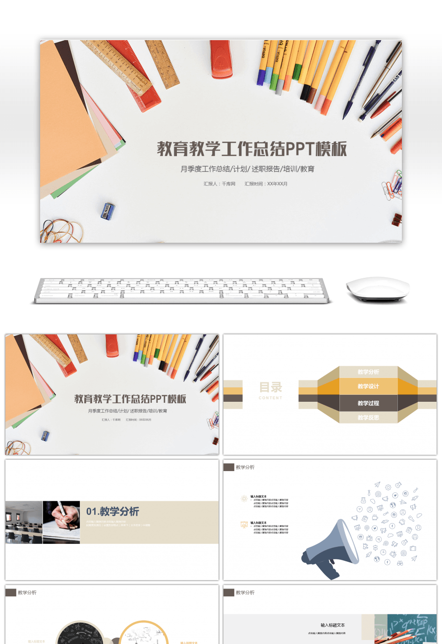 awesome the ppt template for the teaching design of the public class