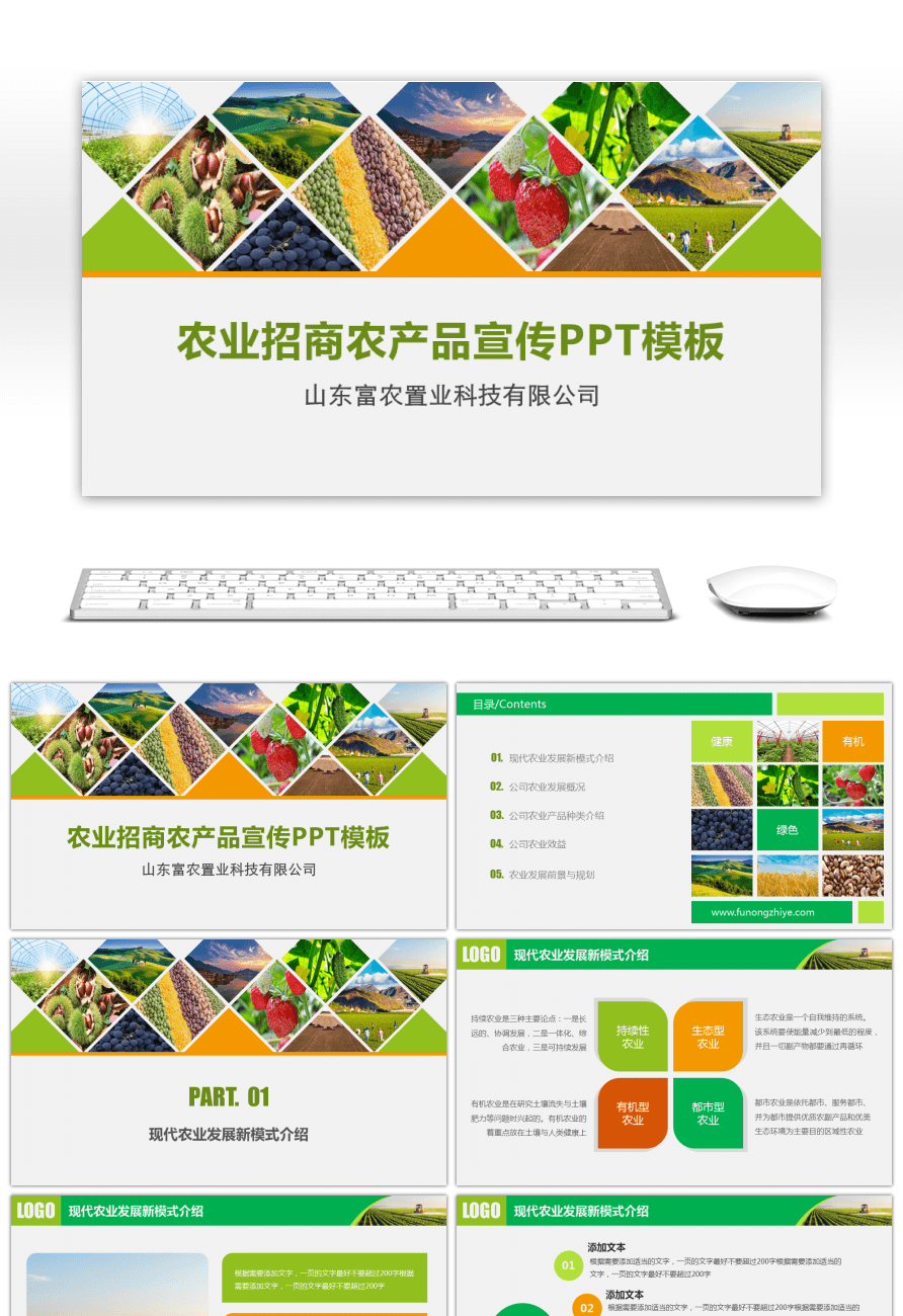 Awesome Agriculture Merchants Farm Product Publicity Ppt