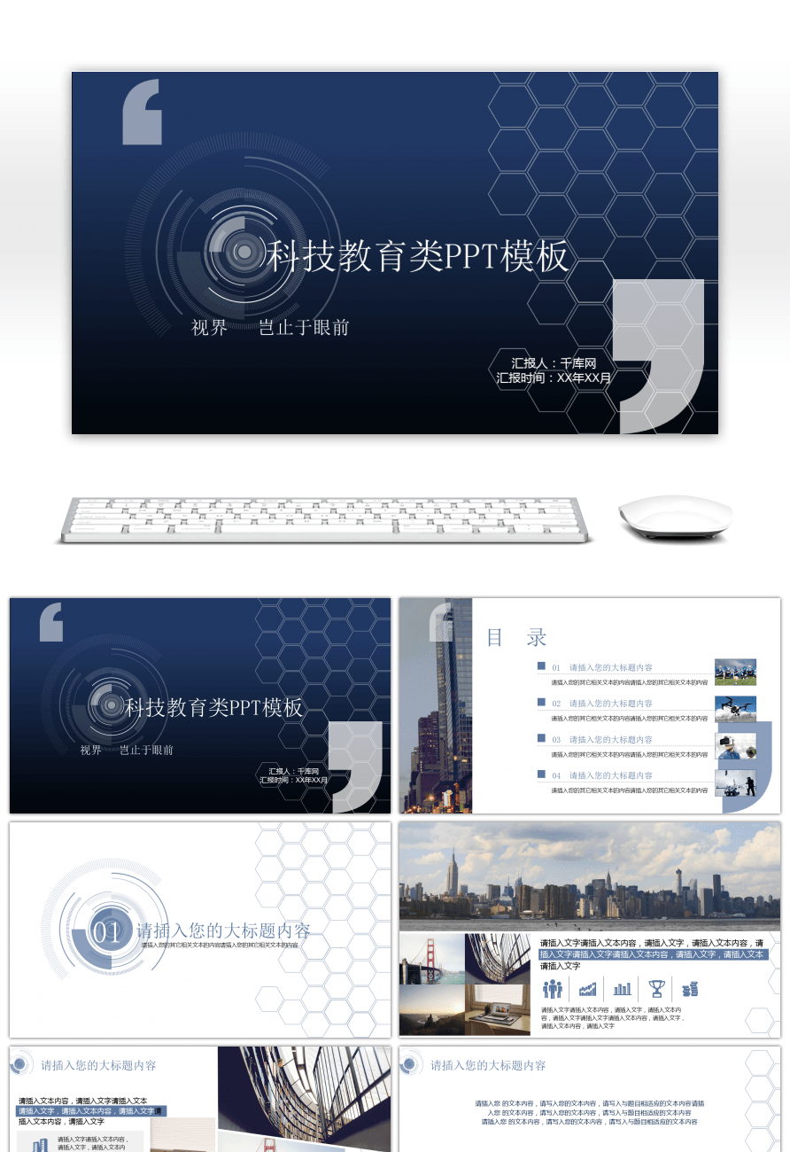 Awesome simple and cool technology education ppt template for simple and cool technology education ppt template toneelgroepblik Image collections