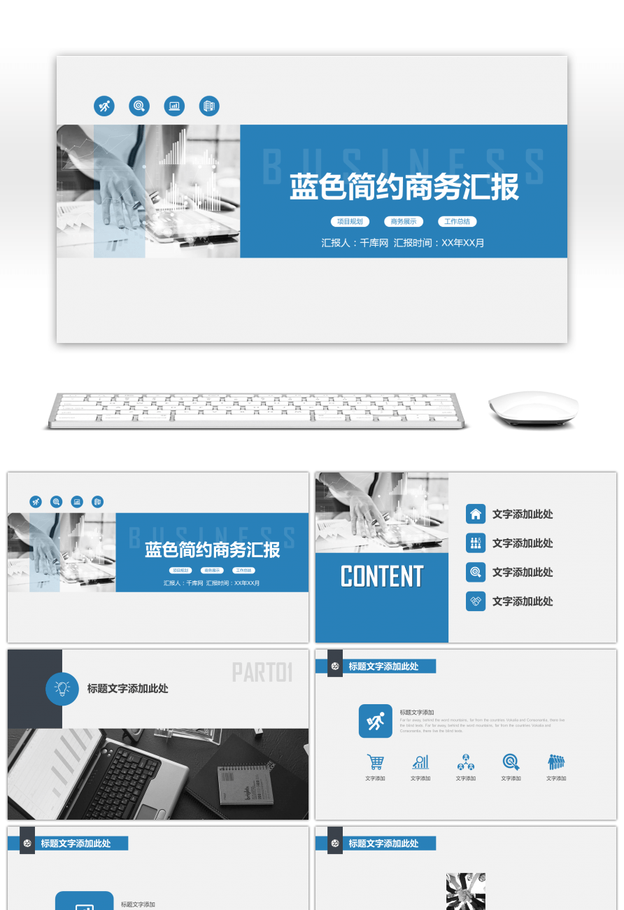 Awesome blue simple business ppt template for free download on pngtree blue simple business ppt template cheaphphosting Choice Image