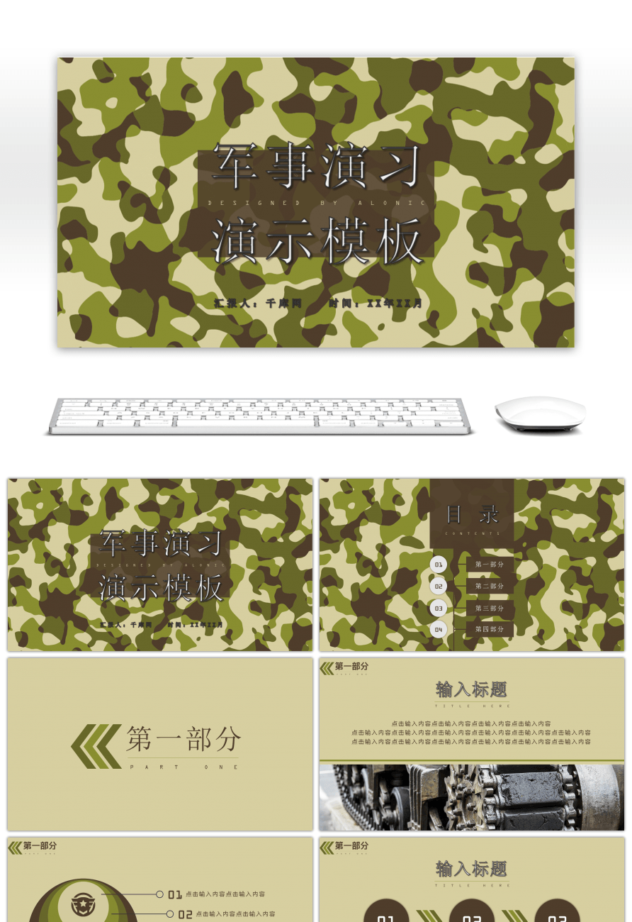 awesome camouflage simple business military theme planning ppt