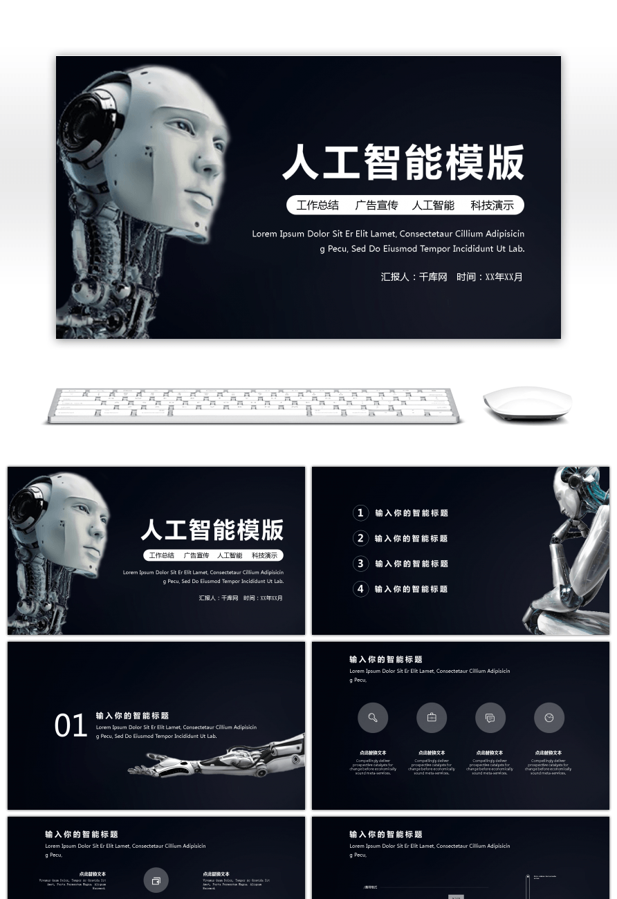 Awesome scientific and technological sense artificial intelligence scientific and technological sense artificial intelligence technology demonstration ppt template toneelgroepblik Gallery