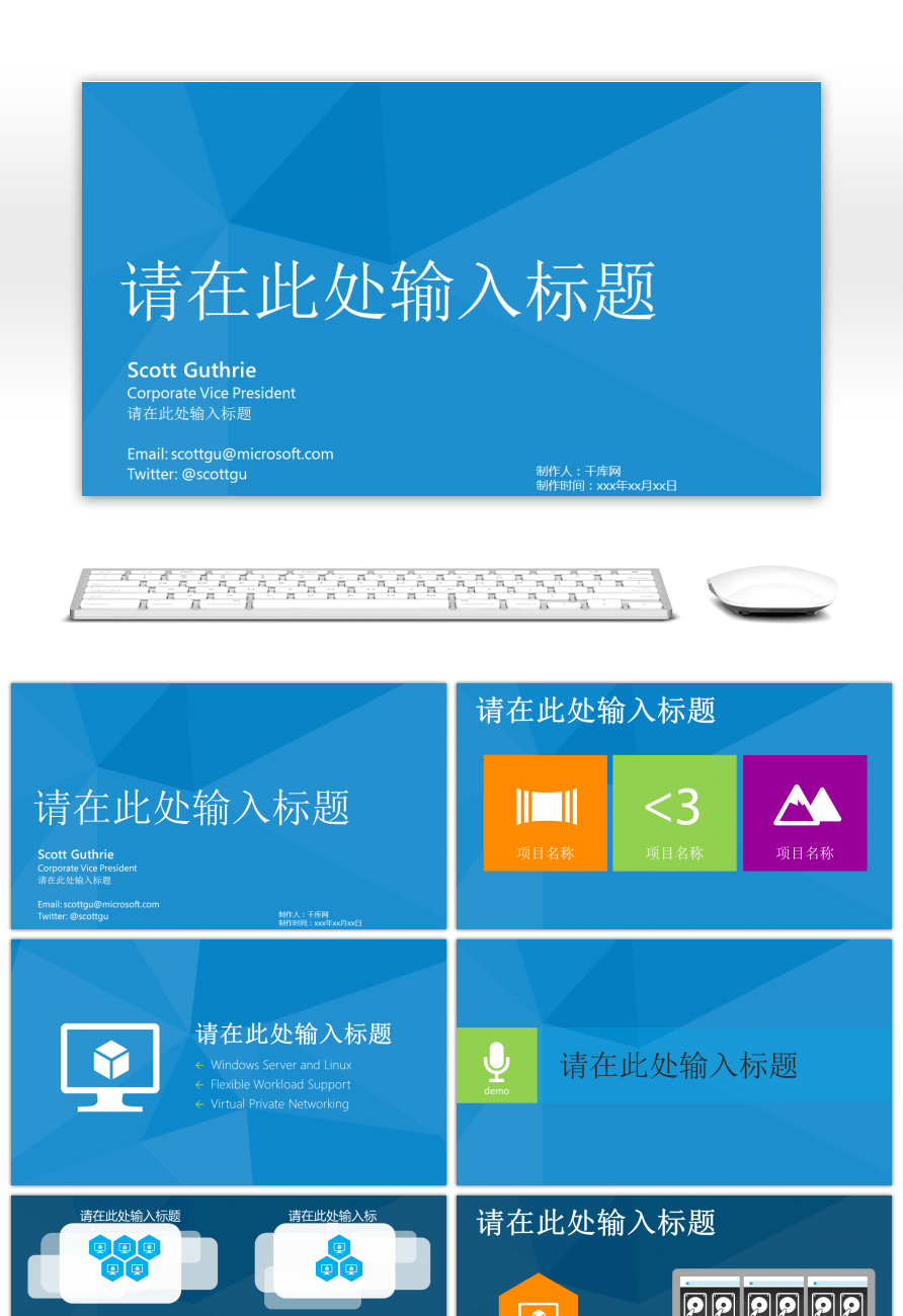 Awesome Windows8 Style Animated Ppt Template For Unlimited Download