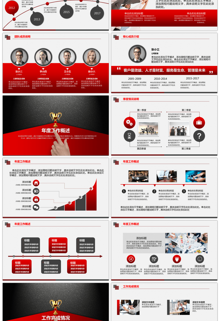 Awesome Red Black Business Excellent Staff Award Summary Ppt