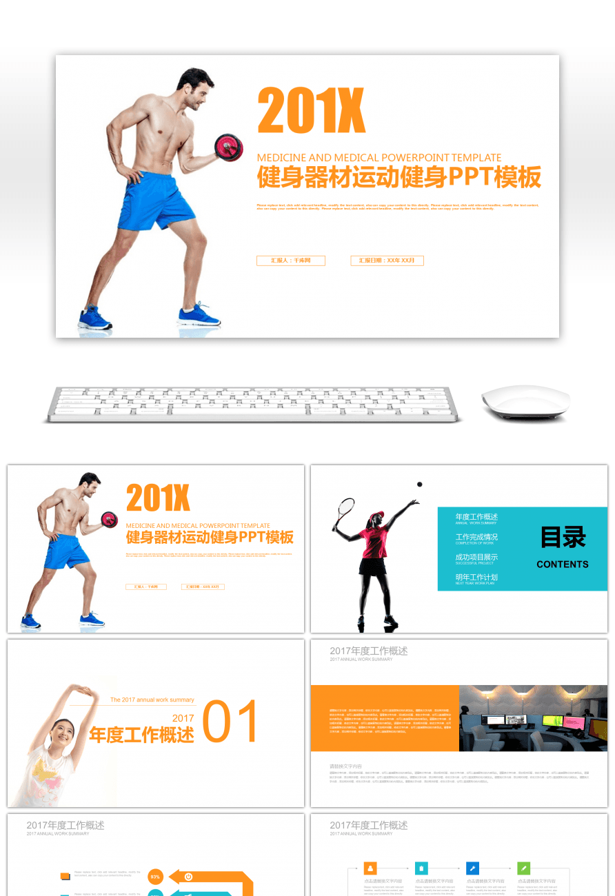 Awesome fitness equipment sports and fitness ppt template for free fitness equipment sports and fitness ppt template toneelgroepblik Image collections
