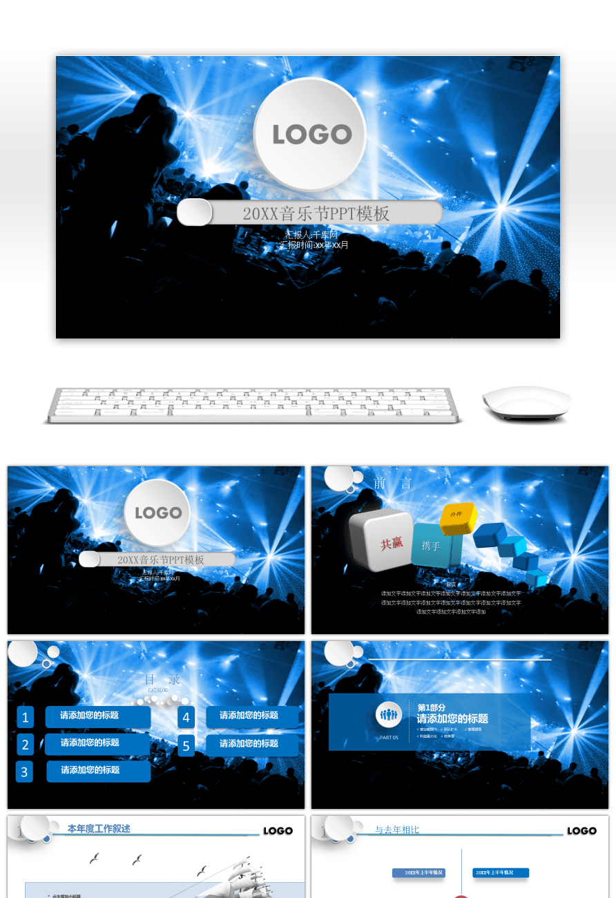 Awesome simple music festival ppt template for free download on pngtree simple music festival ppt template toneelgroepblik Images