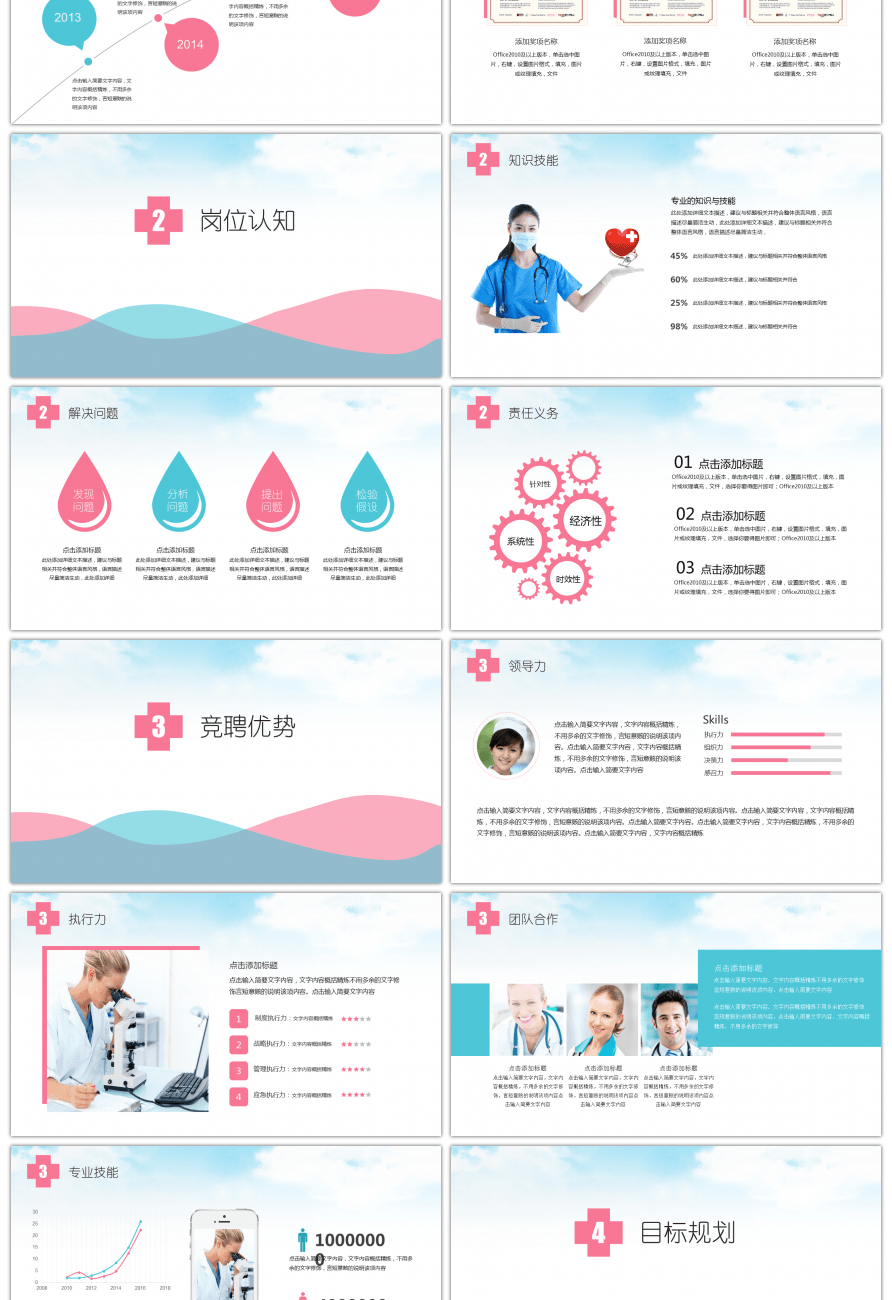 Awesome nurse resume ppt template for small fresh medical care nurse resume ppt template for small fresh medical care hospital toneelgroepblik Gallery