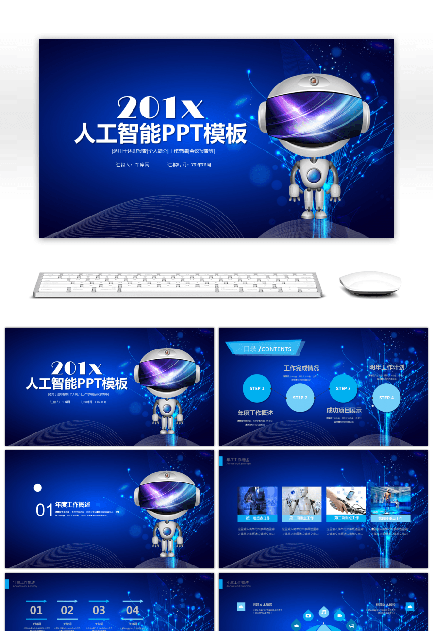Awesome a general ppt template for information technology of a general ppt template for information technology of artificial intelligence robot toneelgroepblik Gallery