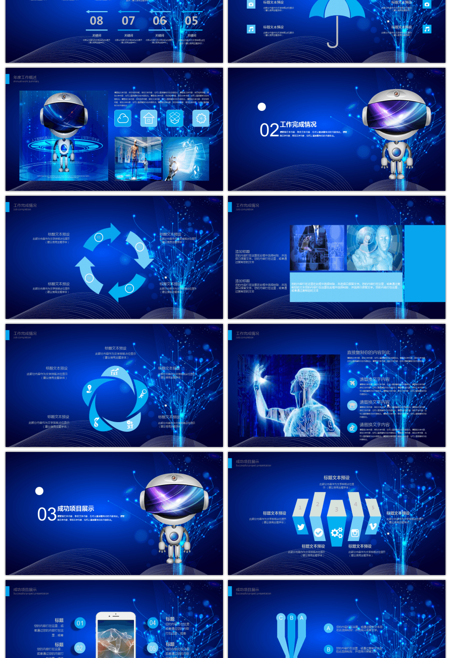 Awesome a general ppt template for information technology of a general ppt template for information technology of artificial intelligence robot toneelgroepblik Images