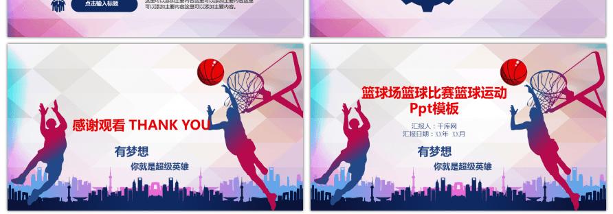 basketball game basketball game ppt template