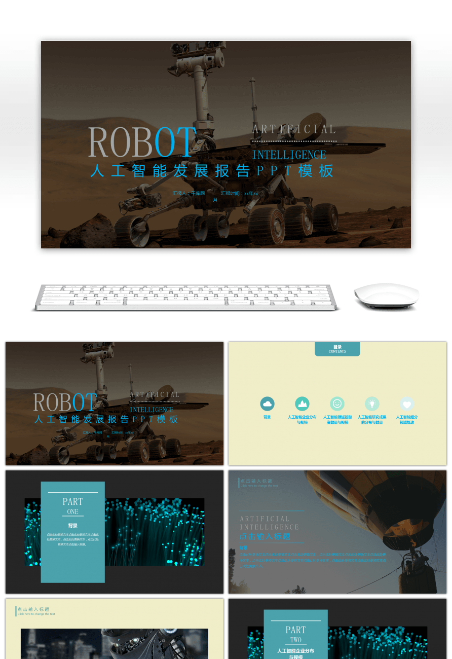 Awesome ppt general template for artificial intelligence for free ppt general template for artificial intelligence toneelgroepblik Gallery