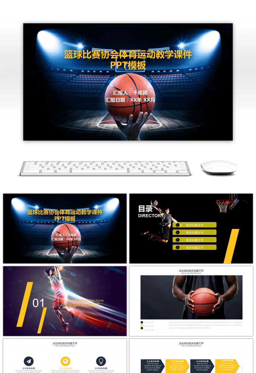 Awesome ppt template of basketball game association sports teaching ppt template of basketball game association sports teaching courseware toneelgroepblik Image collections