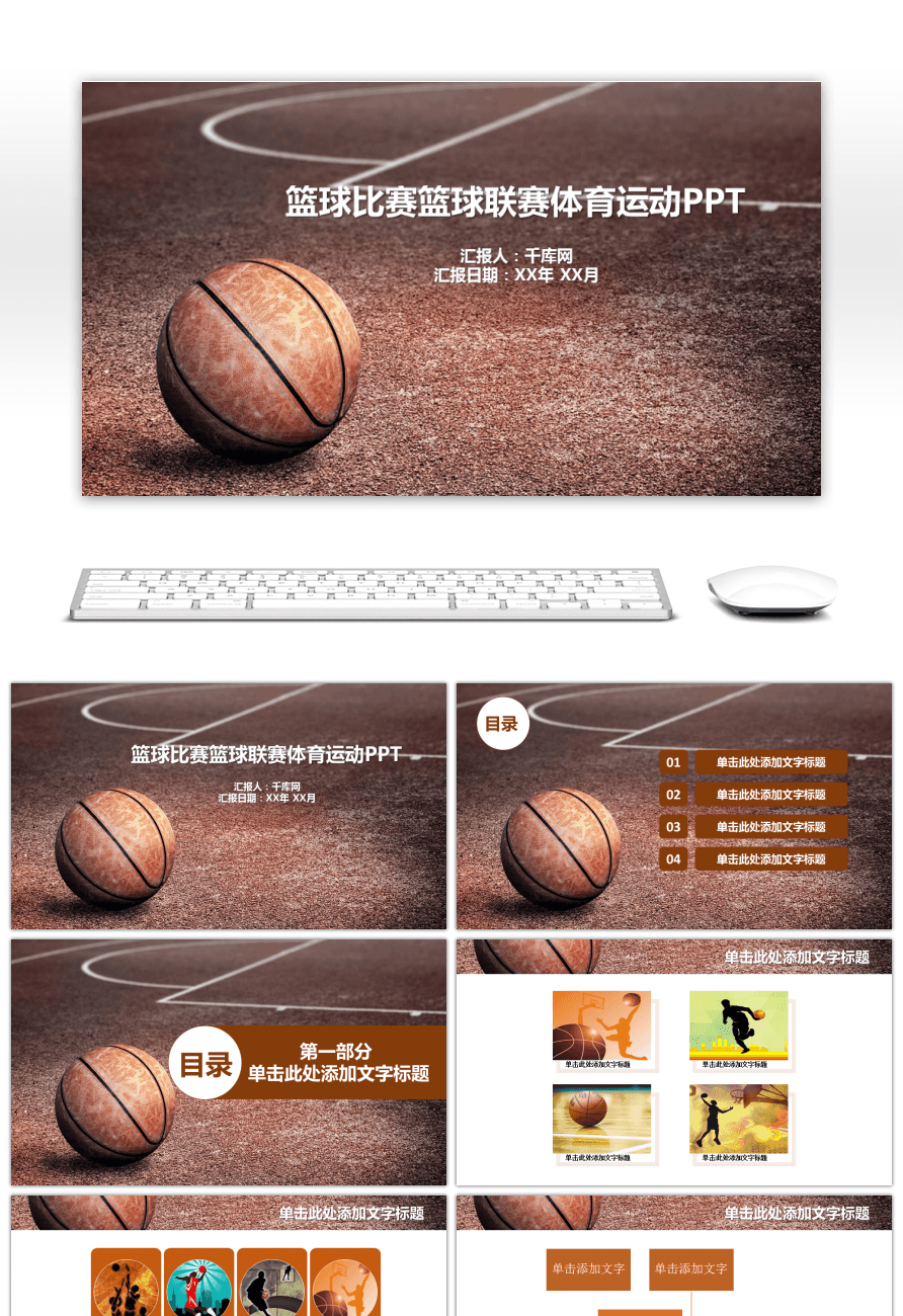 awesome basketball tournament basketball league sports ppt for