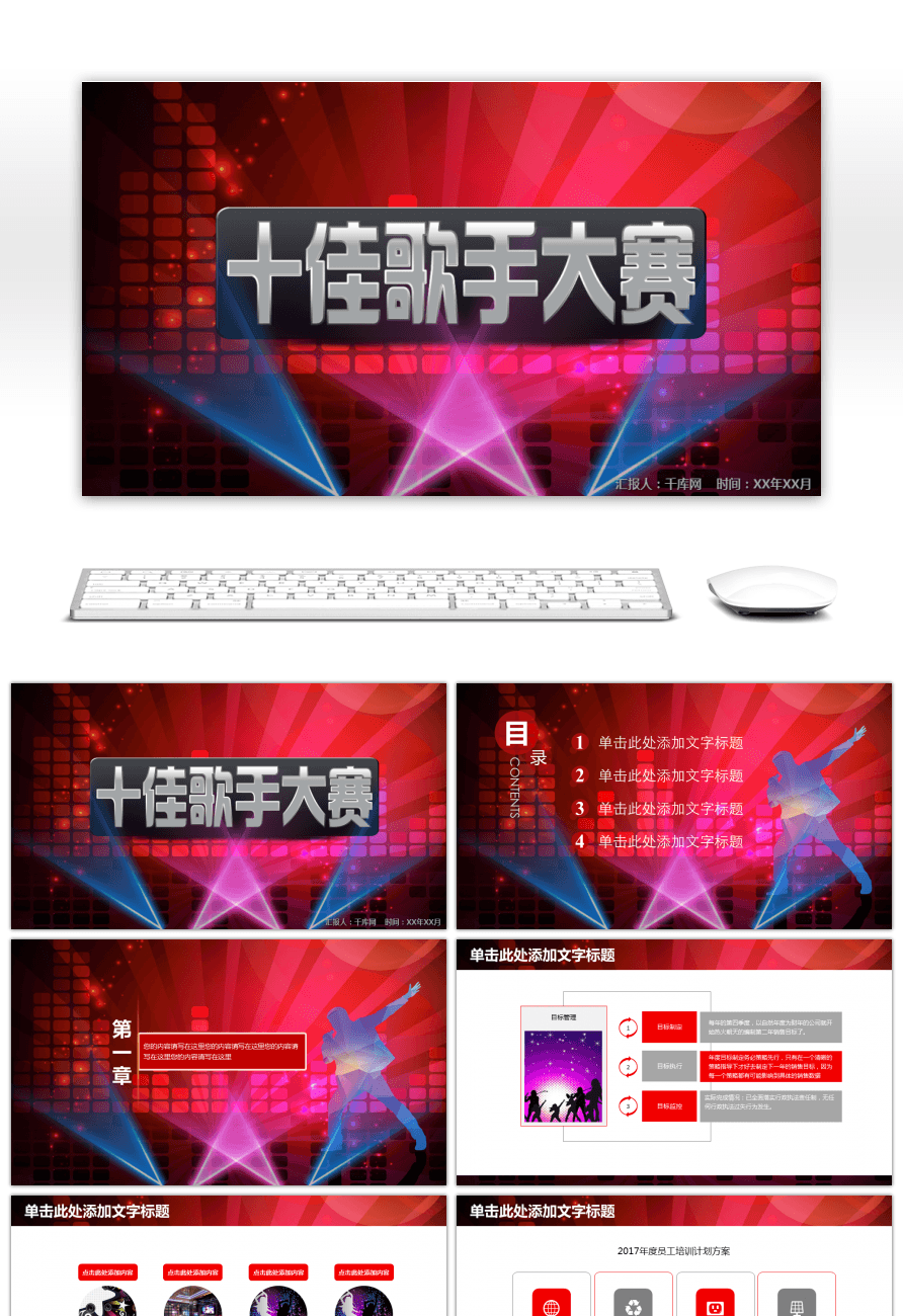 Awesome The Dynamic Ppt Template Of The Ten Best Singer Singing - Best of ppt flowers scheme