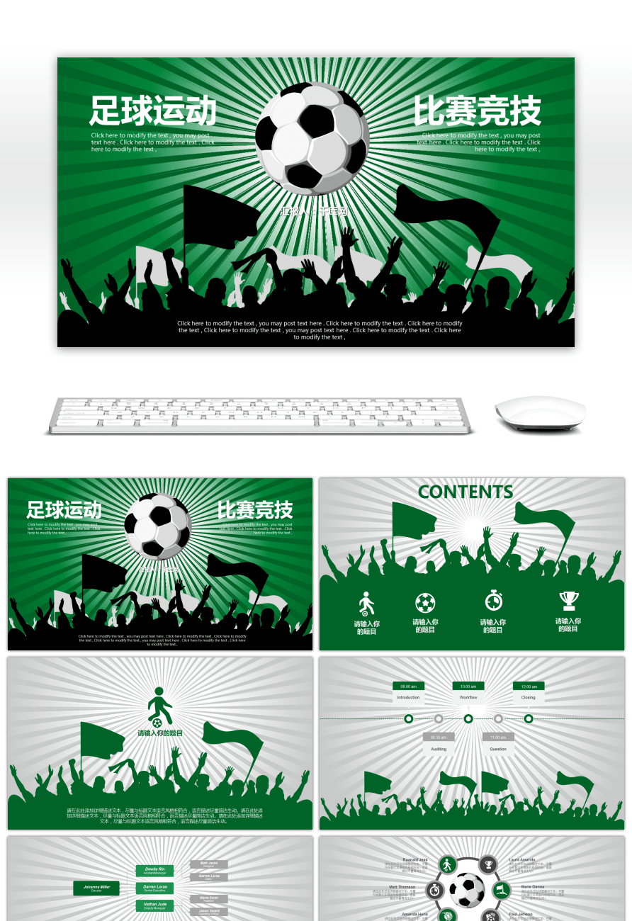 Awesome The Dynamic Ppt Template Of Football Games For Free