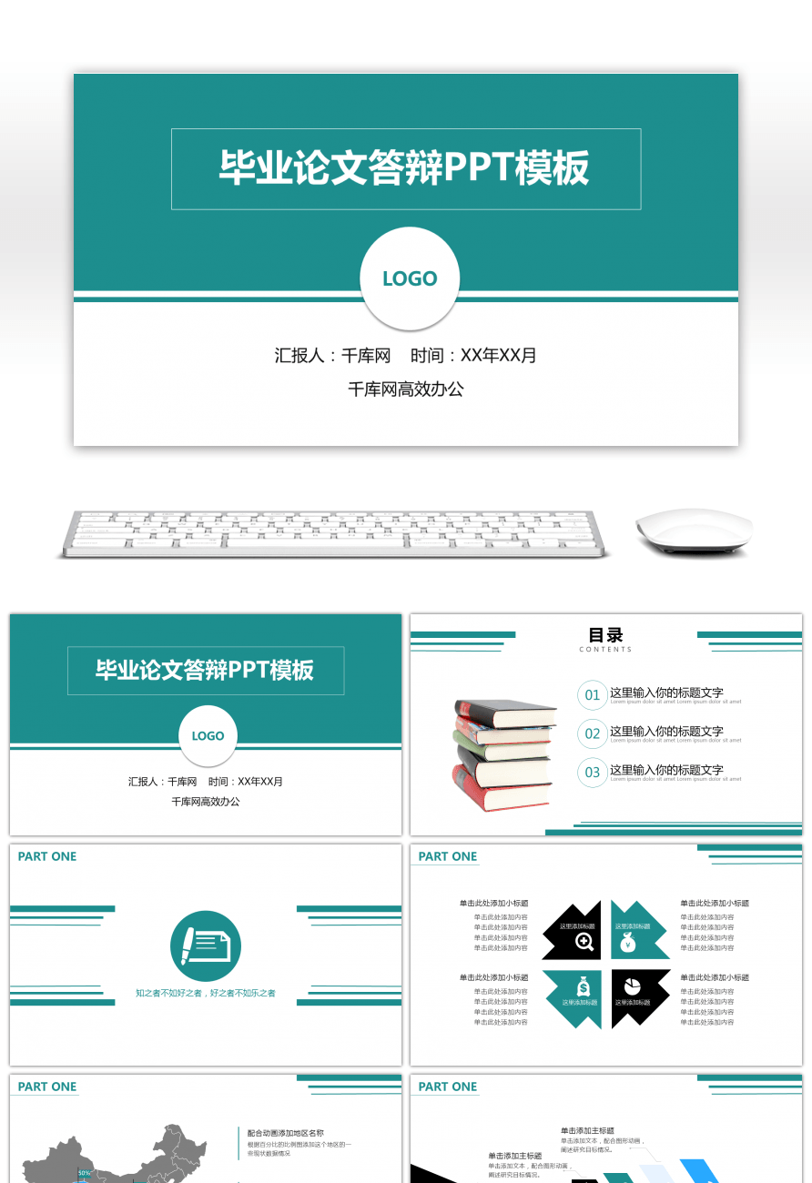 Awesome flat graduation thesis defense ppt template for Free