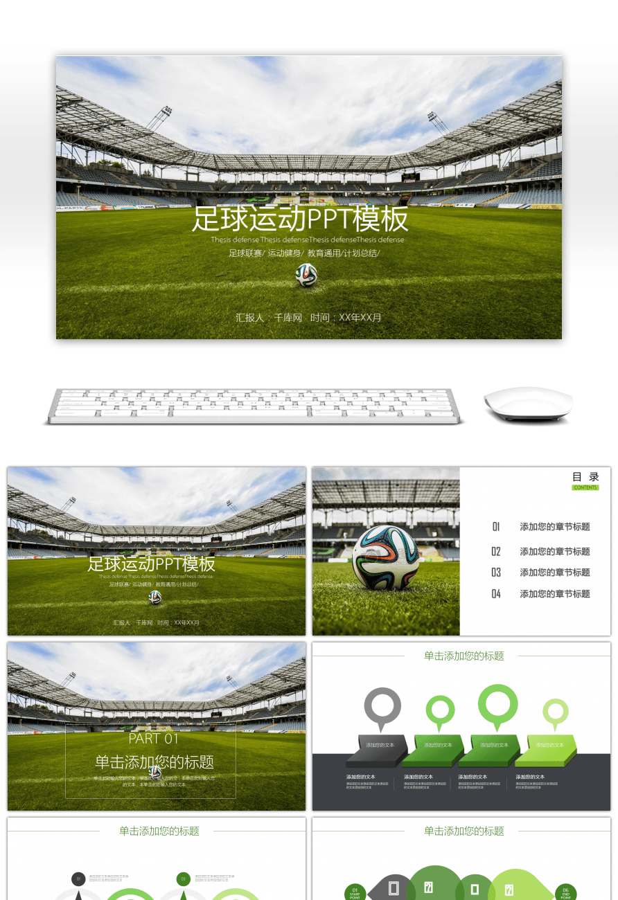 Awesome Dynamic Ppt Template For Summary Report Of Football Match