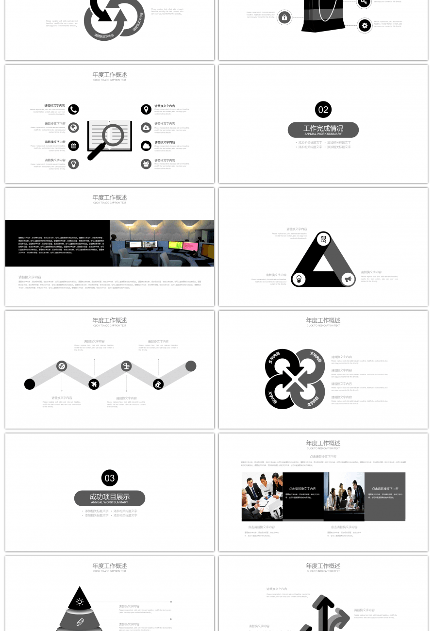 awesome knowledge competition strategy planning ppt template for